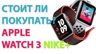 Стоит ли покупать Apple Watch 3 Nike+? Обзор и распаковка личный опыт!
