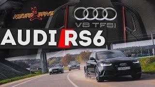 Ищем универсальность AUDI RS6 Performance и ещё...