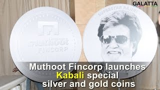 Muthoot Fincorp Joins #KabaliMania With Silver & Gold Coins Of #Rajinikanth..! #Magizhchi