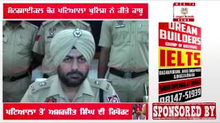 Three booked by Patiala Police for steeling Bikes