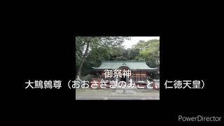 八幡朝見神社 御朱印 My Hobby Is Visiting Temples And Shrines And Collecting Goshuin #goshuin #御朱印