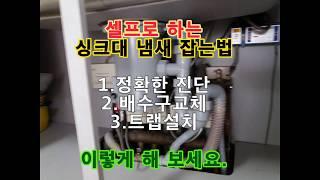 셀프로하는 싱크대 배수구 냄새 (트랩,교체)