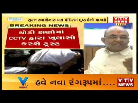 Suratના લંપટ Swaminarayan Sadhu Kaaran Swami દુષ્કર્મ મામલે Trust આવ્યું બચાવમાં | Vtv News
