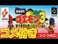 コメ付き がんばれゴエモン3 ファミコン プレイ動画