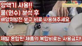 고설재배 양액재배에 혼합된 복합비료를 사용하세요?? 빨…