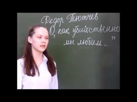 Изображение предпросмотра прочтения – ВероникаМуллакаева читает произведение «О, как убийственно мылюбим…» Ф.И.Тютчева