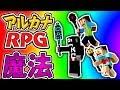 アルカナRPG【マイクラMOD】 の動画、YouTube動画。