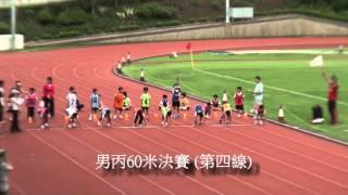真鐸學校 ~ 2016年陸運會男子丙組60米 ( 何哲晞 C