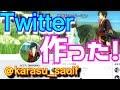 【SAO IF】カラスTwitter作りました!(ソードアートオンライン インテグラルファクター)