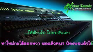 ทานหมาอย่าหัวซากัน - Midi Karaoke Cover