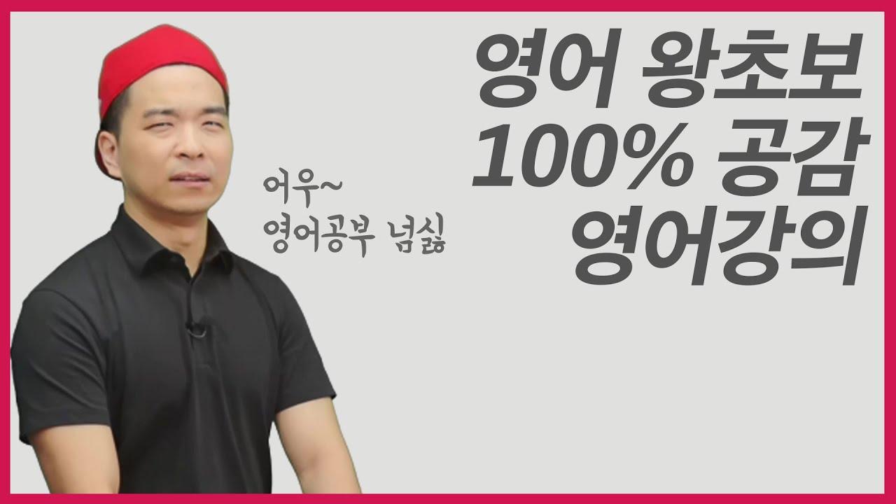 [조튜브x소통영어] 영어 왕초보마음 100% 공감해주는 쌤이 있다!? | 27강 미리보기