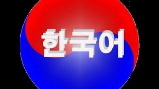 Изучаем корейский язык. Урок 5.  Падчим