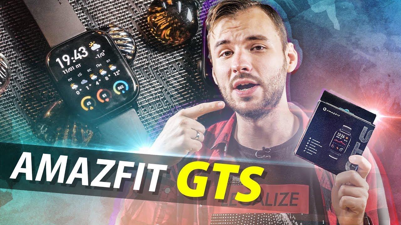 Действительно хорошие смарт часы за 10к. Amazfit GTS