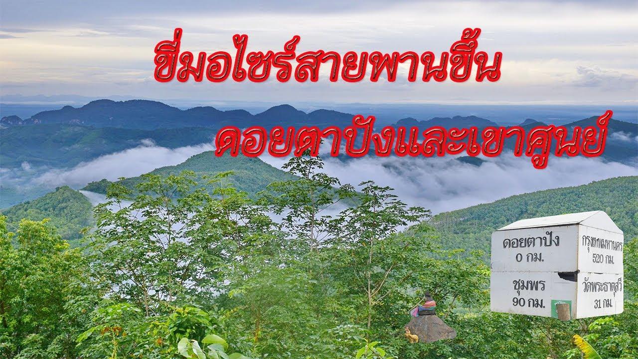 Download REUANG KONG TAH /เส้นทางสู่สามชายแดนใต้สุดสยาม /ดอยตาปัง/เขาศู