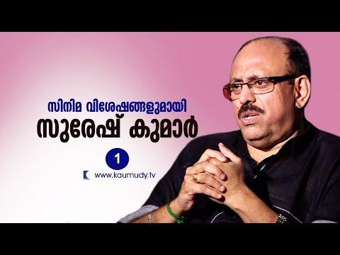An open chat with Suresh Kumar   Part 01   Tharapakittu EP 194   Kaumudy TV