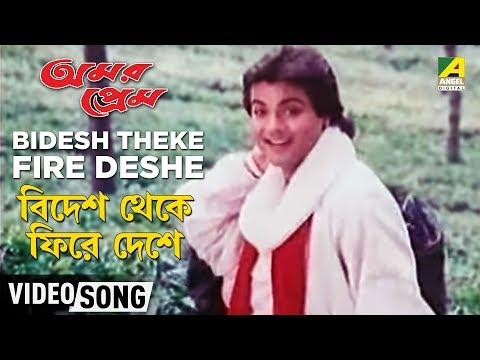 Bidesh Theke Firle Deshe | Amar Prem | Bengali Movie Songs | MD. Aaziz