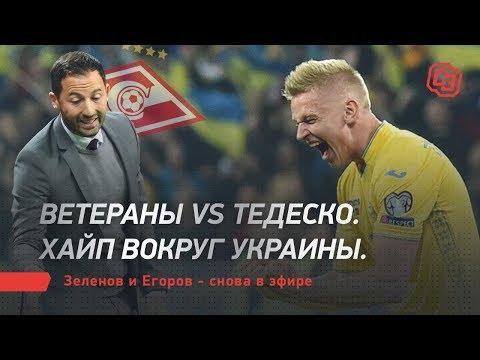Ветераны Vs Тедеско. Хайп вокруг Украины. Зеленов и Егоров - снова в эфире