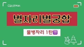 별자리별 궁합 [ 물병자리  물병,물고기,양,황소,쌍둥이,게 ]