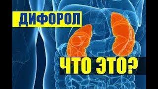 ДИФОРОЛ - Ціна в аптеках та відгуки лікарів, купити за 196 р