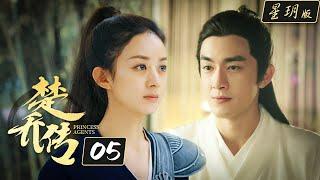 楚乔传 Princess Agents 05【星玥版】 赵丽颖 林更新 李沁主演 HD