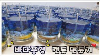 바다풍경 캔들꾸미기