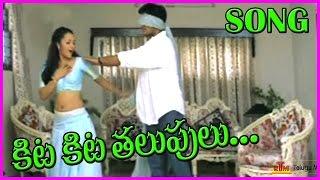 Kita Kita Thalupulu Manasantha Nuvve Video Songs , Uday Kiran, Reema Sen