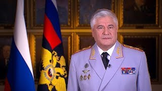 Поздравление Владимира Колокольцева С Днём сотрудника органов внутренних дел