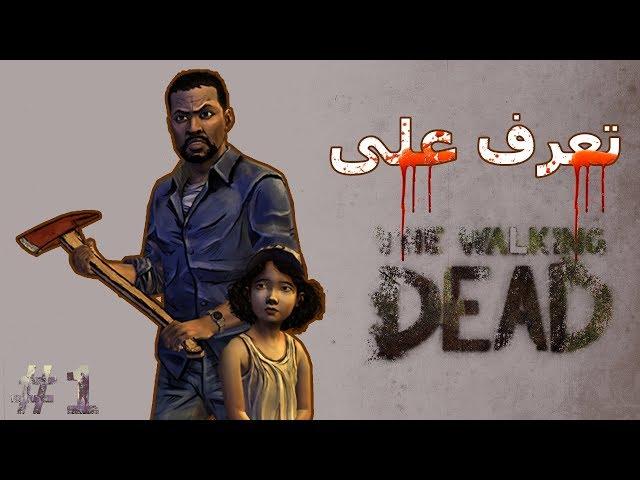 ????? ???????| ????? ???????? ?The Walking Dead Season 1 ?? 10 ?????|?????1????????|DZC_122#