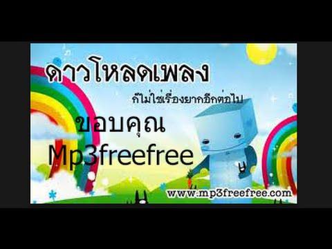 สอนโหลดเพลง Mp3 ฟรี!!!