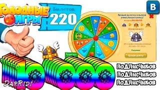большой донат Голодные Игры круче Агарио 220 билетов на 10 000 подписчиков