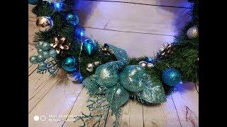КАК СДЕЛАТЬ РОЖДЕСТВЕНСКИЙ ВЕНОК СВОИМИ РУКАМИ *CHRISTMAS WREATH* НОЯБРЬ 2018