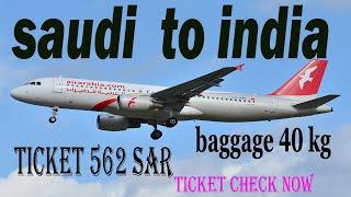 how to air arabia ticket check ||  air arabia ticket booking screenshot 4
