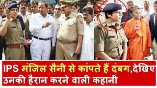 IPS Manzil Saini से बुरी तरह कांपते हैं बदमाश देखिए उनकी हैरान करने वाली कहानी | Headlines India