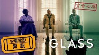 W看電影_異裂(Glass, 玻璃先生, 異能仨)_重雷心得