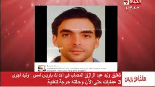 شاهد.. شقيق المصري المصاب في أحداث باريس يكشف حقيقة