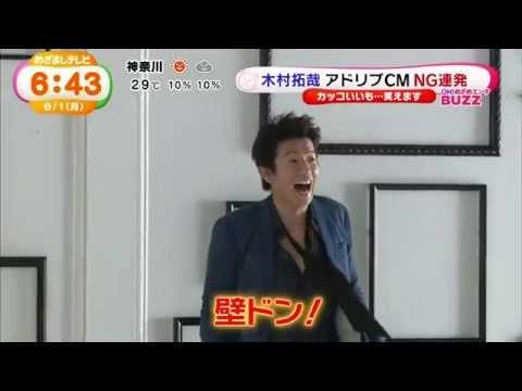 "[1/6/2015] Kimura Takuya New ""DANDY HOUSE"" CM NG Footage Expose"