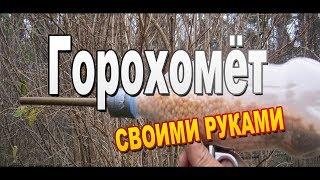 Как сделать пневматический пулемёт своими руками / How to turn a Coke bottle into airgun