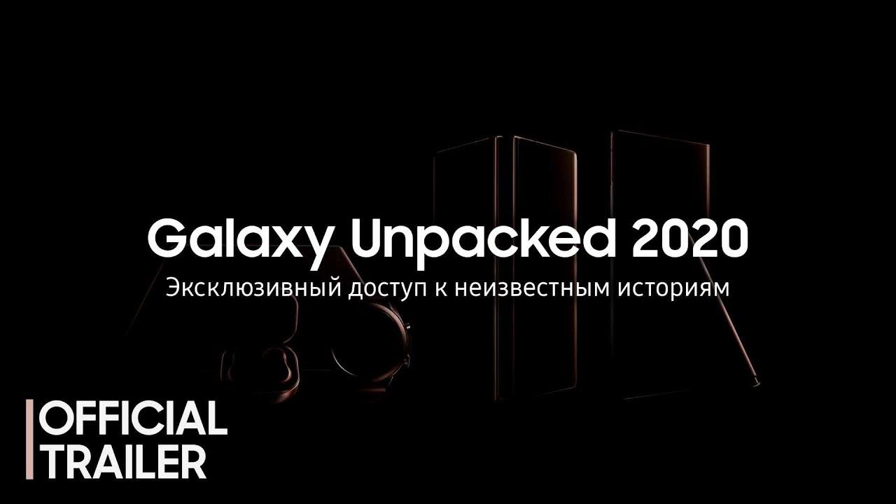 Galaxy Unpacked Август 2020: Официальный трейлер №#1