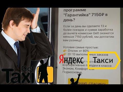 Гарантированный доход от Gett такси. Чем рискует самозанятый в Яндекс такси.