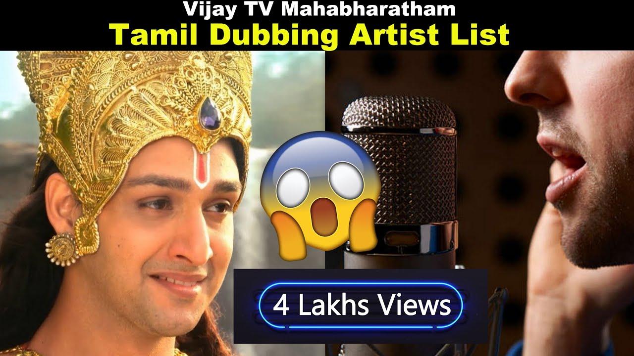 vijay tv mahabharatham dubbing artist list   krishna dubbing voice   tn trend