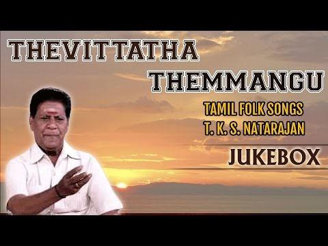 Thevittatha Themmangu || Tamil Folk Songs || Jukebox || By T K S Natarajan