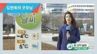 다시 미세먼지 기승, 주말까지 이어져 l 김현욱의 굿모닝 584회 thumbnail