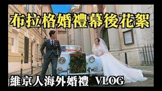 布拉格婚禮 夢幻古堡教堂 維京人海外婚禮拍攝團隊 幕後花絮VLOG