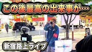 【空ふぁむダイアリー#1】新宿路上ライブ後に最高の出来事が!?
