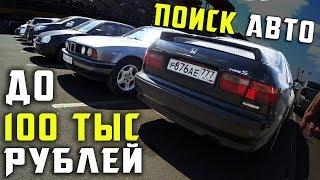 Ищем авто за 100 тысяч рублей