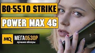 BQ Strike Power Max 4G обзор смартфона. 4K 60FPS