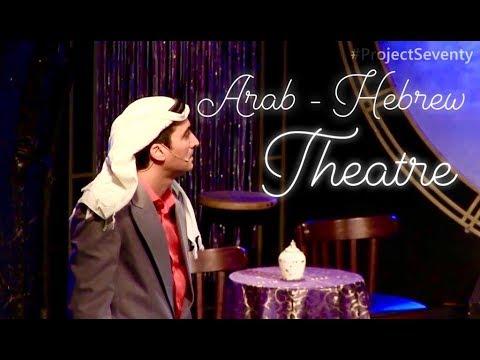 SIXTY -FIVE of SEVENTY: The Arab - Hebrew Theatre