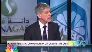 دانة غاز.. 300 مليون دولار اجمالي الديون المستحقة على الحكومة المصرية