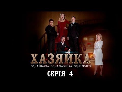 Хозяйка (2016) сериал