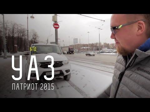 УАЗ Патриот 2015 Большой тест драйв видеоверсия Big Test Drive